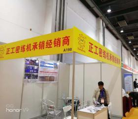 上海金属陶瓷粉密炼挤出造粒机展会